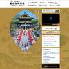 長野善光寺の御開帳は、5月31日まで